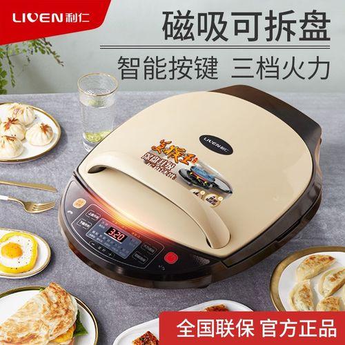 利仁美猴王电饼铛智能家用双面加热拆洗加深烤盘烙饼