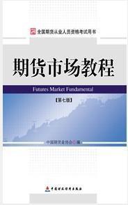 新书正品 《期货市场教程(第七版)》 9787509527047