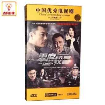 正版电视剧dvd光盘 零度较量 6dvd珍藏版21集 杜志国 黄河