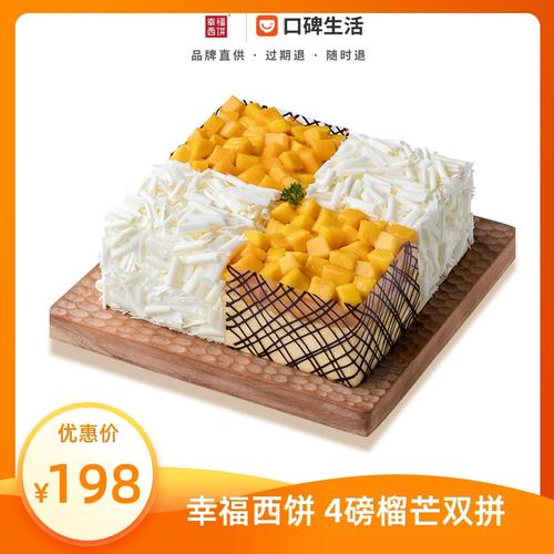 幸福西饼【生日蛋糕13-15人份】4磅榴芒双拼蛋糕电子