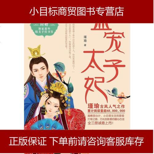 盛宠太子妃 瑾瑜 江苏凤凰文艺出版社 9787539998008