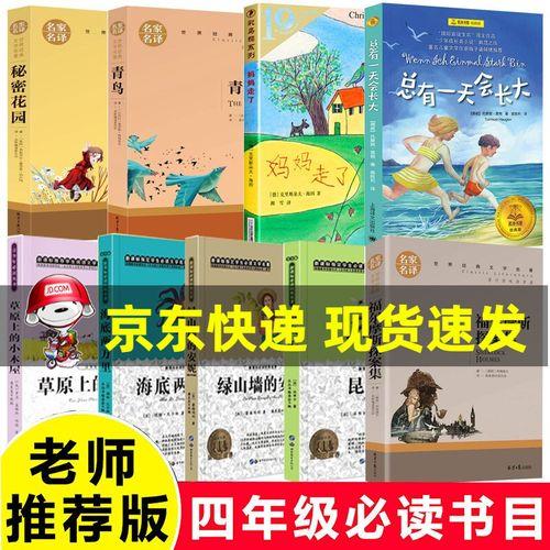 四年级必读经典书目全套9册 绿山墙的安妮青鸟书花园福尔摩斯探案