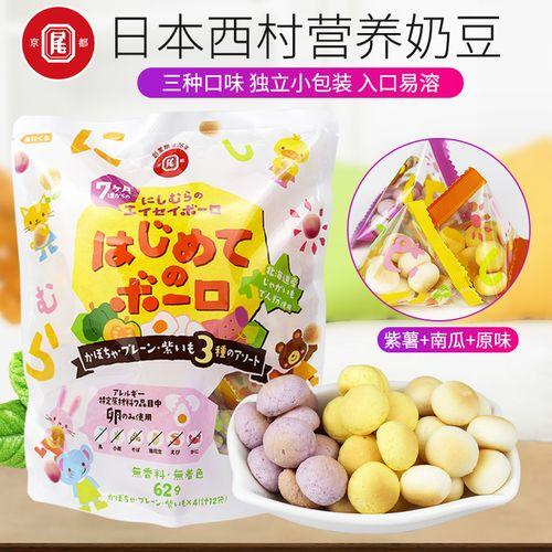 日本西村小馒头进口小馒头宝宝混合口味7个月儿童辅食