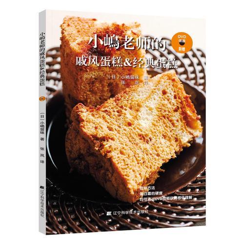 小嶋老师的戚风蛋糕&经典蛋糕 日本小嶋留味 蛋糕烘焙教程烘焙配方