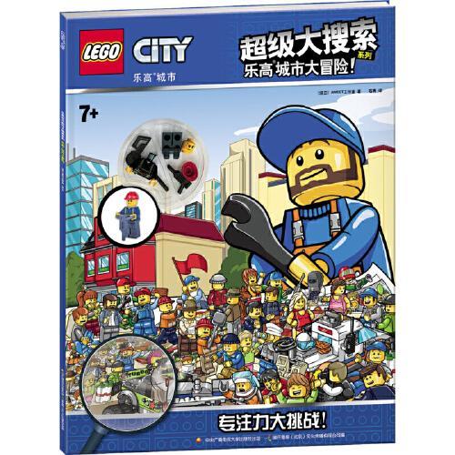 【赠乐高玩具】乐高城市大搜索系列 乐高城市大冒险!