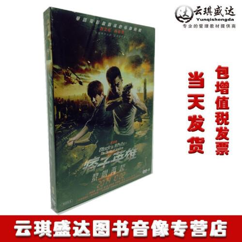 原装正版痞子英雄dvd9电影光盘碟片黎明再起赵又廷