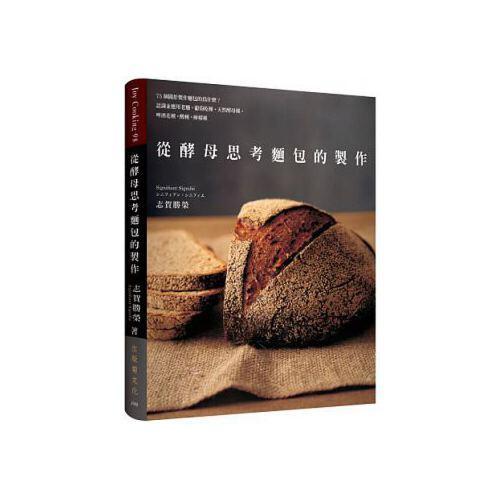台版 从酵母思考面包的制作 蛋糕烹饪甜点学做面包美食烘焙书籍 出版
