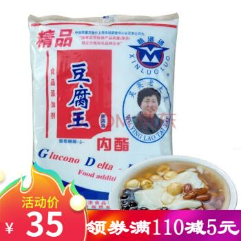迪洛 豆腐王 内酯粉 葡萄糖 家庭装酸内脂豆腐凝固剂