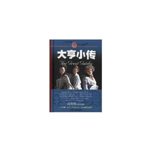大亨小传  轻经典系列 [美]费兹杰罗 云南人民出版社