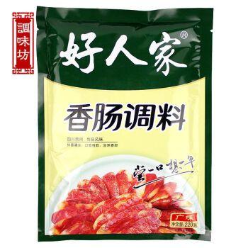 四川好人家香肠调料麻辣味 特麻辣 广味五香微辣甜味酱肉腊肉 现货