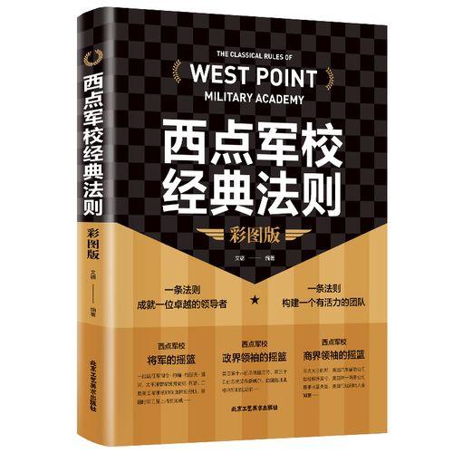 西点军校送给男孩的好礼物 西点军校的经典法则情商训练课