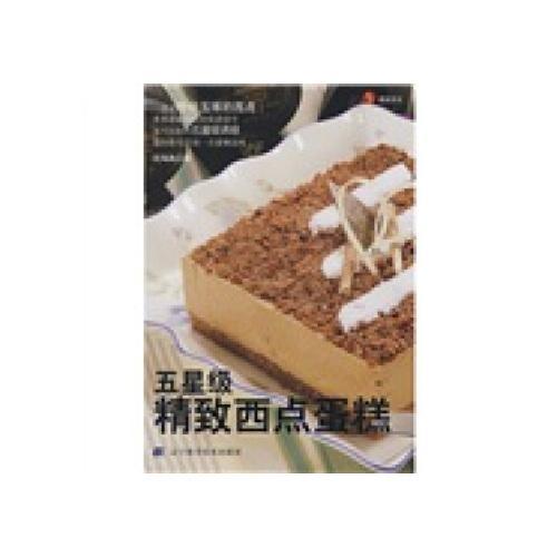 正版包票 五星级精致西点蛋糕 沈鸿典 辽宁科学技术出版社