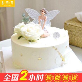 520网红女神生日蛋糕同城配送当日送达火烈鸟表白气球