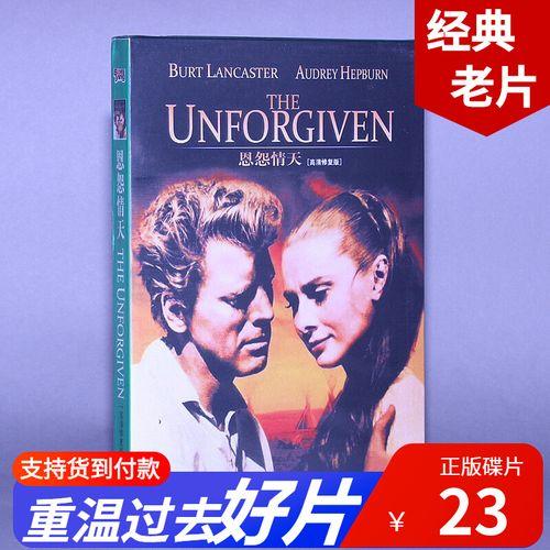 恩怨情天(修复版)(dvd)国外老电影 盒装光盘视频dvd