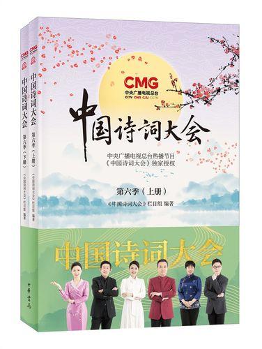 中国诗词大会:第六季