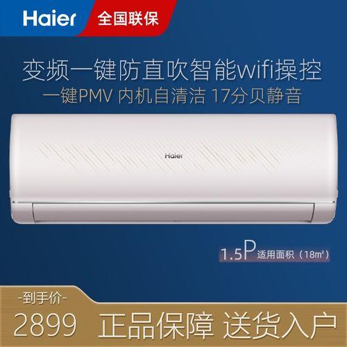 海尔家用空调1.5匹壁挂式变频kfr-35gw/06tca83u1防直