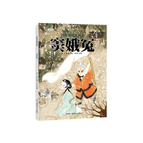 窦娥冤青少年出版社国粹戏剧系列图画书精装原创水墨画国画儿童