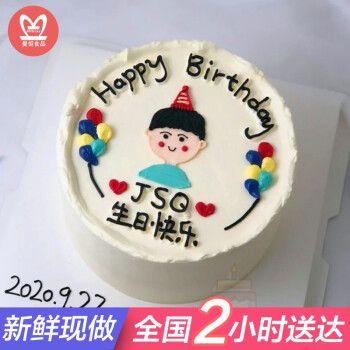 网红女生男生生日蛋糕同城配送当日送达定制手绘复古韩式小清新全国