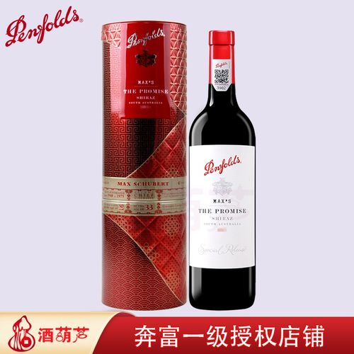 麦克斯 max's 澳洲进口干红葡萄酒 750ml 奔富麦克斯 大师承诺西拉