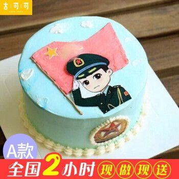 创意手绘数码生日蛋糕男士同城配送当日送达网红创意定制送当兵哥哥