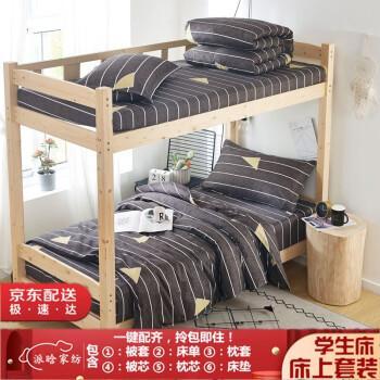 动感城市 学生床(六件套)床【3斤夏被】
