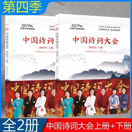 中国诗词大会第四季上下册 中国诗词大会栏目组 以中小学教材名篇为