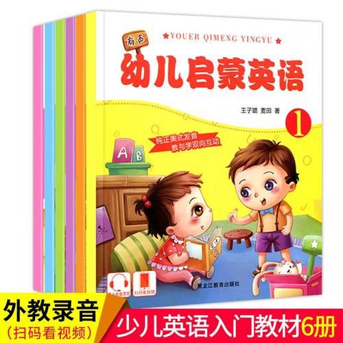 入门教材幼儿园宝宝初学英语自学零基础儿童3-6岁幼儿英语口语日常对