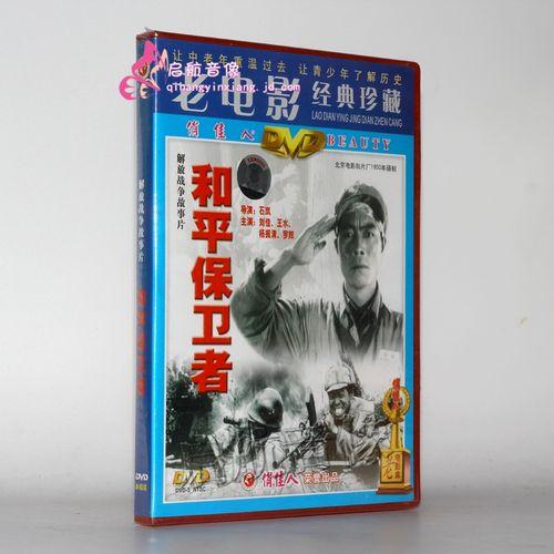 老电影 和平保卫者(dvd)  刘佳,王水