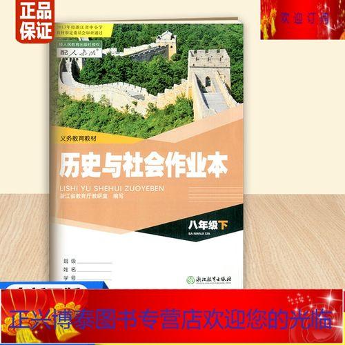 202春新版历史与社会作业八年级下册人教版r浙江教育出版社初二8年级