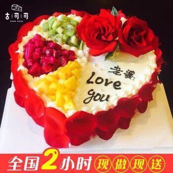 520蛋糕网红情侣生日蛋糕女生男士同城配送当日送达 .