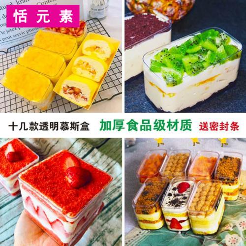 豆乳盒子包装盒千层蛋糕盒透明饼干盒慕斯水果蛋糕包装盒100个