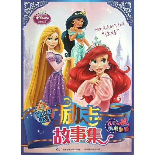 迪士尼公主励志故事集(我要勇敢坚毅)