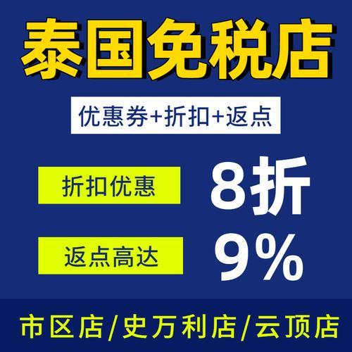 泰国免税店返点9%王权普吉岛返利金卡折扣优惠卷接送