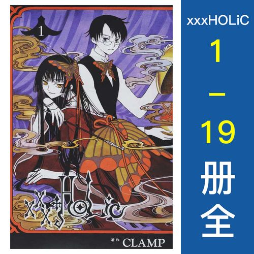 【台版漫画】四月一日灵异簿 xxxholic 1-19册完结全集 clamp 台