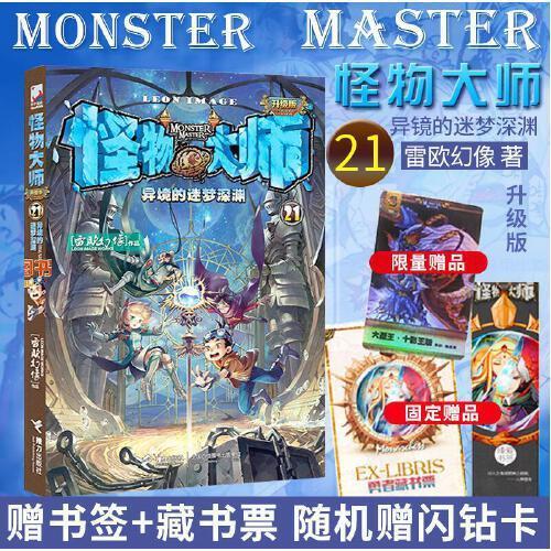 怪物大师21册升级版异境的迷梦深渊 雷欧幻像 怪物大师彩图正版漫画版