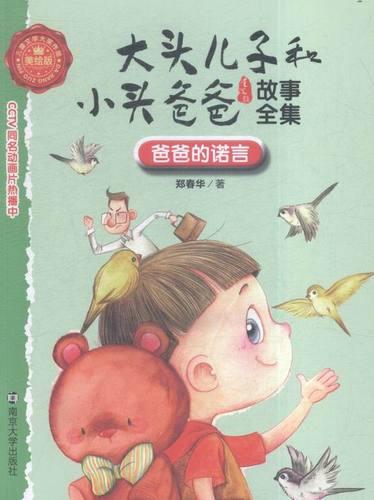 爸爸的谎言-大头儿子和小头爸爸故事全集 童书 郑春华