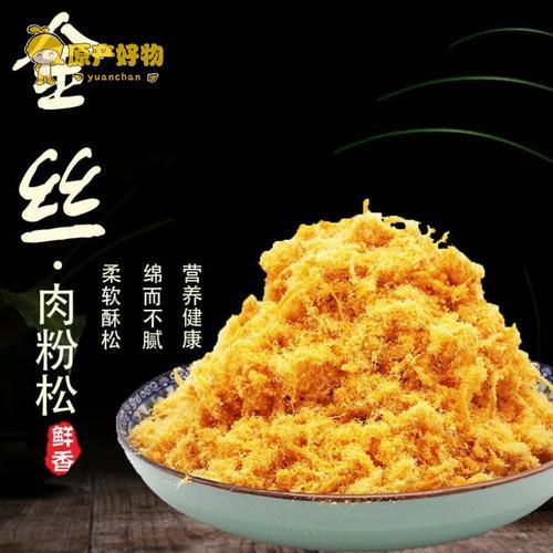 金丝肉松儿童即食零食寿司烘焙肉粉松鸡肉松蛋糕面包非猪肉松