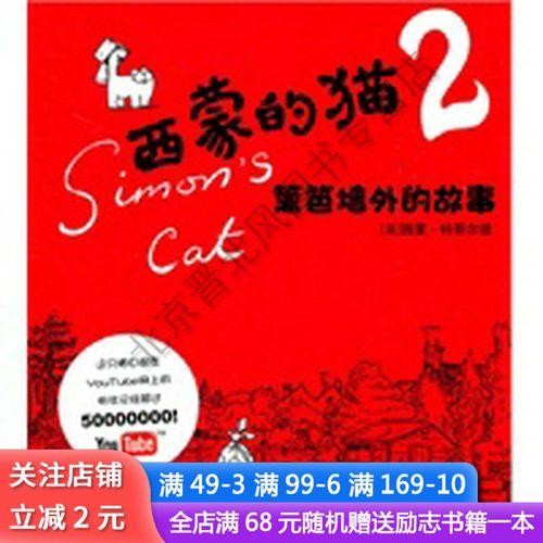 西蒙的猫2:篱笆墙外的故事