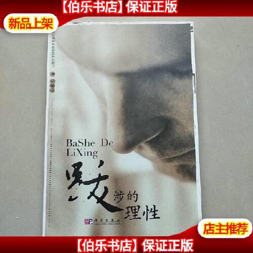 【二手9成新】跋涉的理性【作者签名本】 /孙慕天
