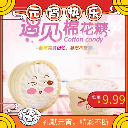 锦湖春欧式生日蛋糕香脆甜筒高度充气棉花糖办公休闲
