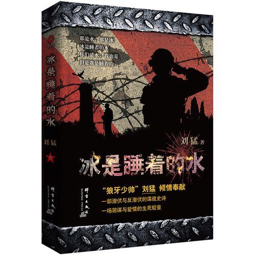 冰是睡着的水 小说 刘猛 著,新华先锋 出品 群言出版社 9787802566347