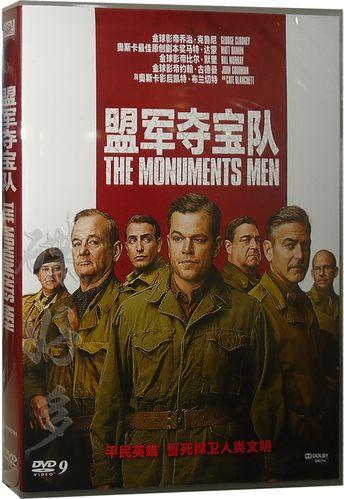 正版正品 盟*夺宝队 盒装dvd d9 含花絮 the monuments men