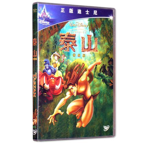 正版动画片 泰山dvd 特别版 迪士尼经典儿童电影光盘