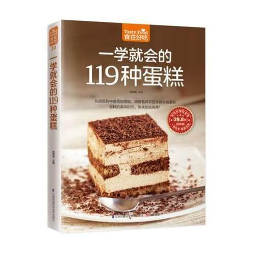 好吃甜点甜品制作方法教程 烘焙书籍 烘焙大师教您做蛋糕 从零开始学