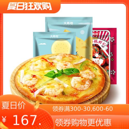大希地diy制作材料烘焙海鲜虾仁马苏里拉芝士披萨饼饼底番茄酱