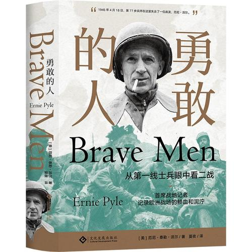 预售正版 勇敢的人 从第一线士兵眼中看二战 [美] 厄尼·派尔 著 夏夜