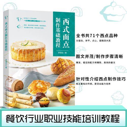 教程餐饮行业职业技能培训教程西式面点面包烘焙甜点9787518426348