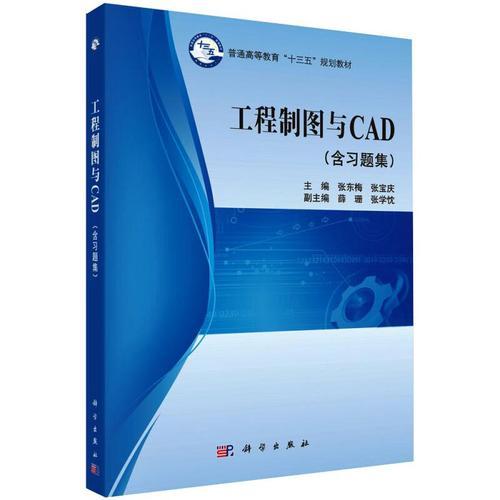 工程制图与cad(含习题集) 张东梅,张宝庆 编 书籍