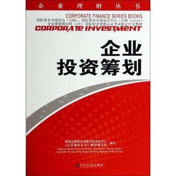 企业投资筹划 国家发展和改革会培训中心,《企业