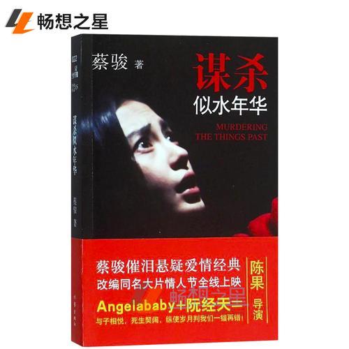 正版包邮 谋似水年华新版电影版 中国悬疑小说大师蔡骏经典作品